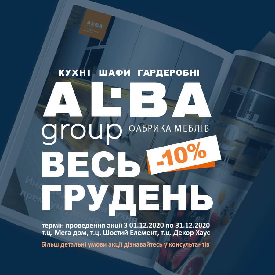 Магазин AL-BA скидки в декабре
