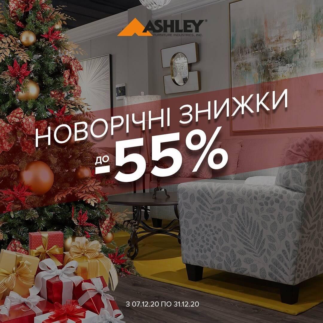 Скидки Ashley Furniture