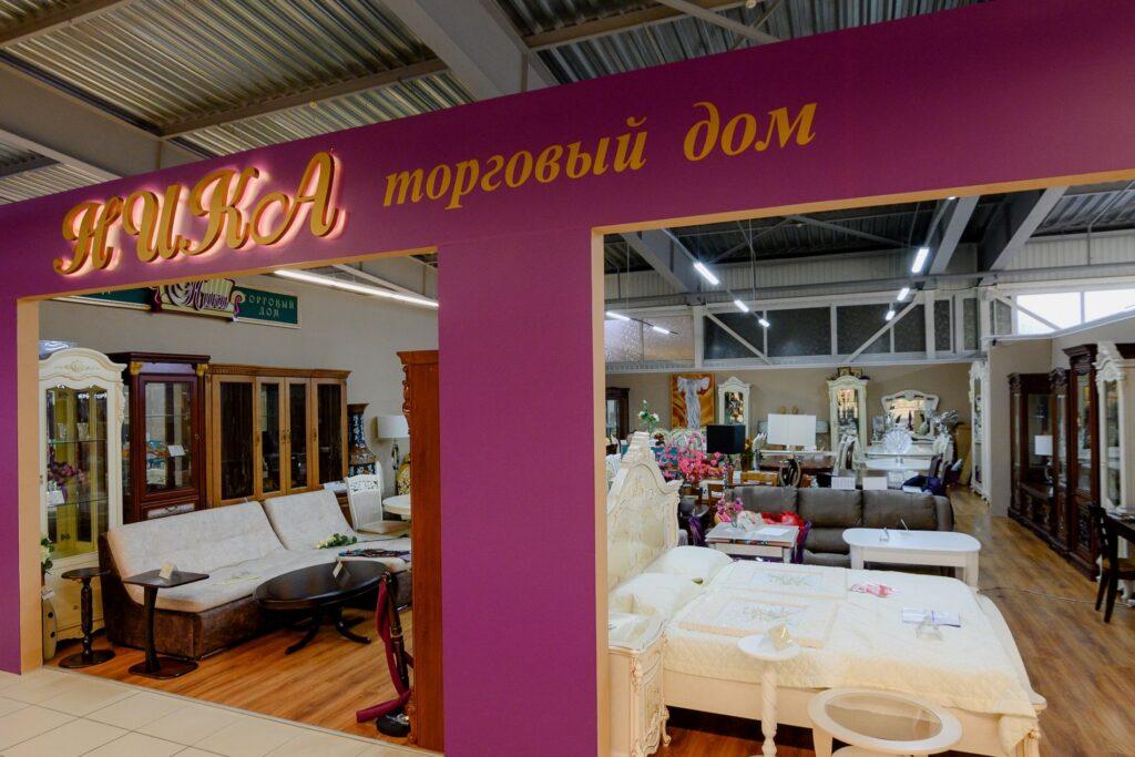 Магазин Ника
