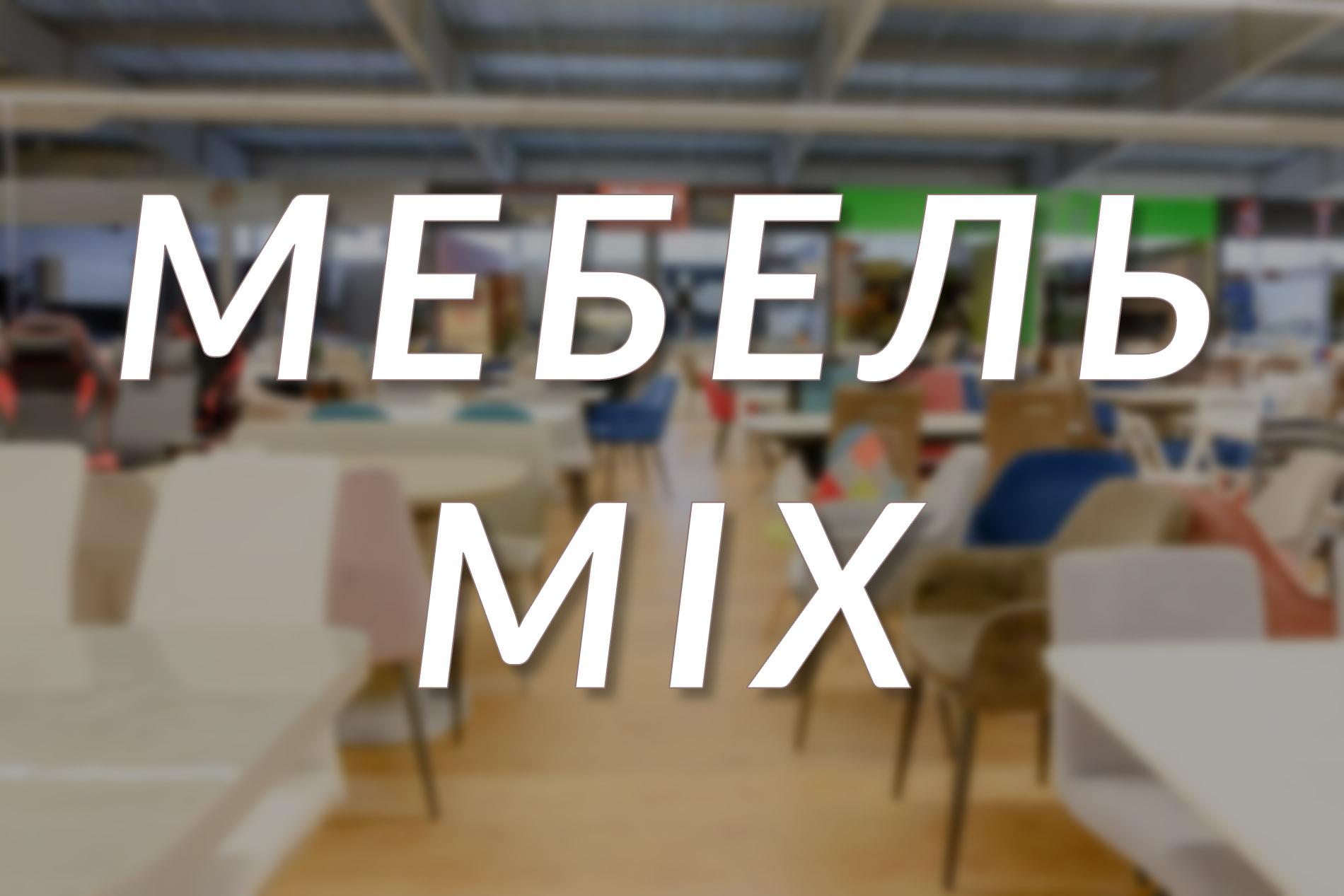 Мебель Mix