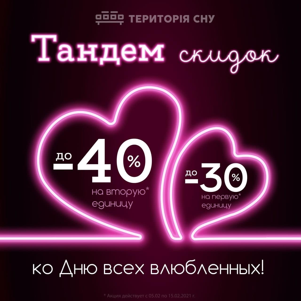 Акция ко Дню влюбленных - 2021