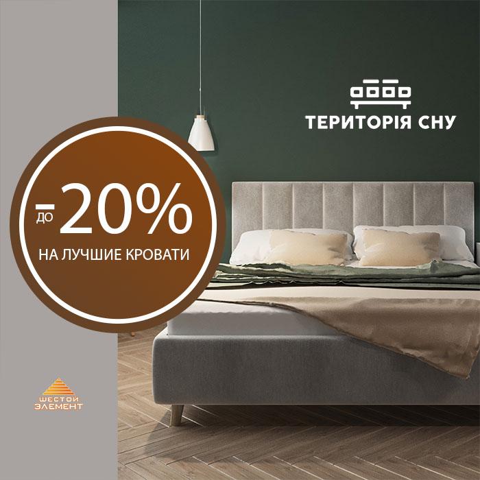 Лучшие кровати до -20%