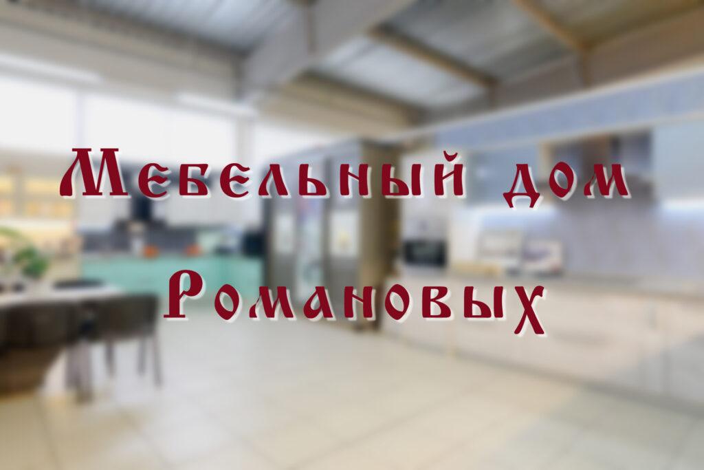 Мебельный дом Романовых