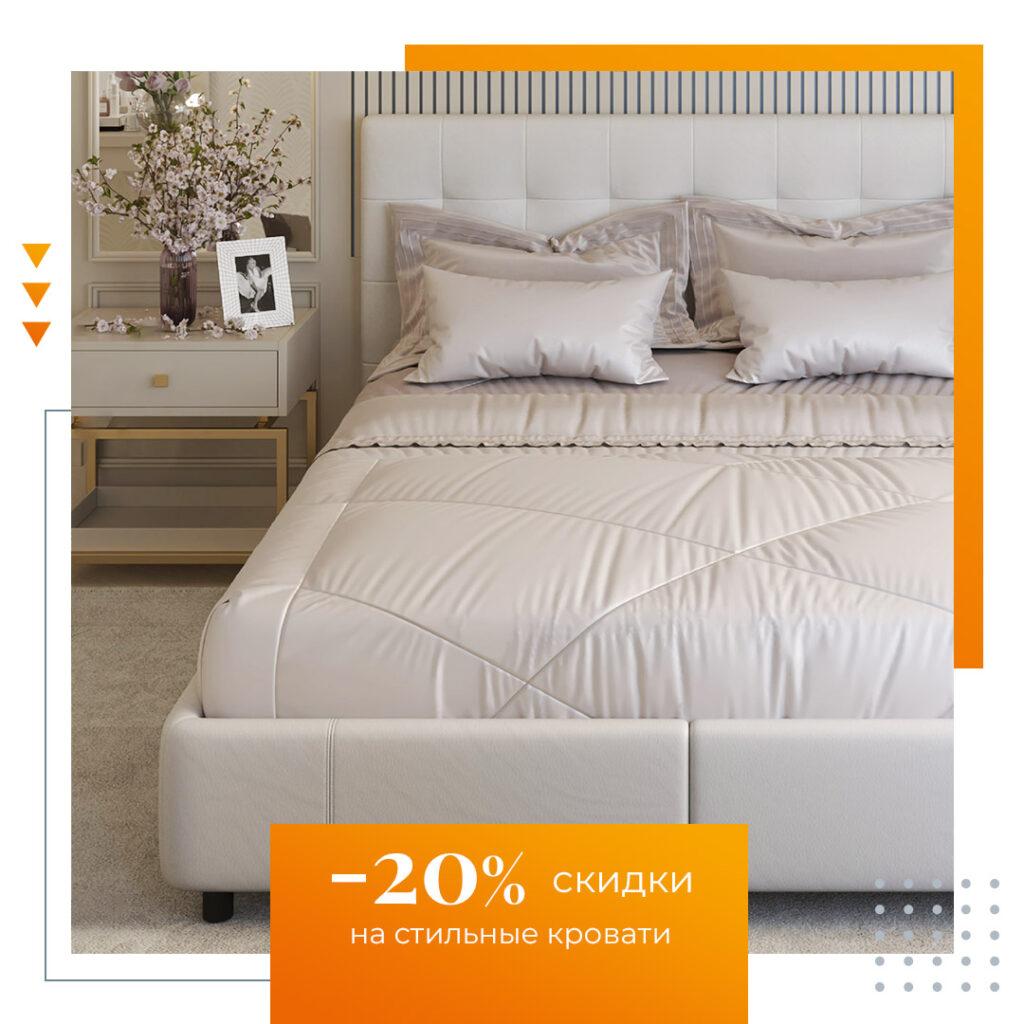 Стильные кровати со скидкой до -20%