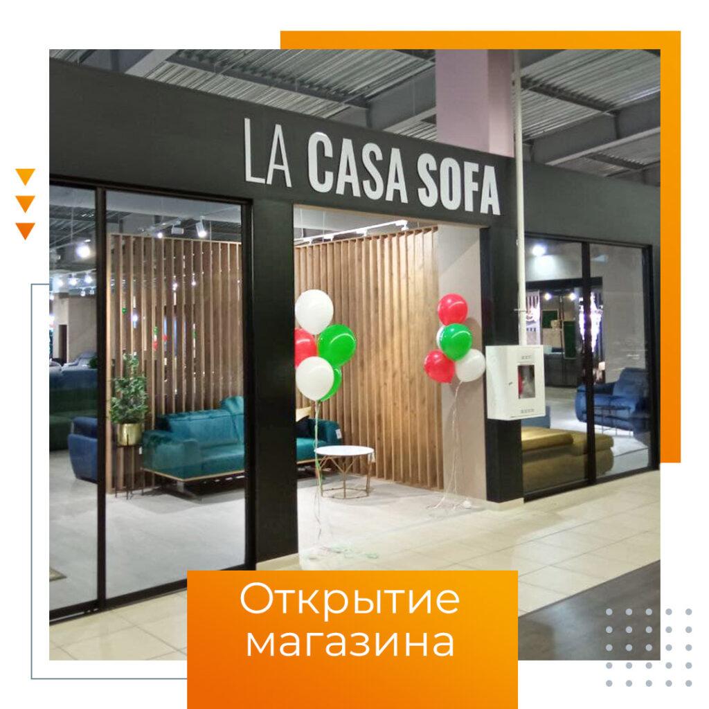 Открытие нового магазина La Casa Sofa