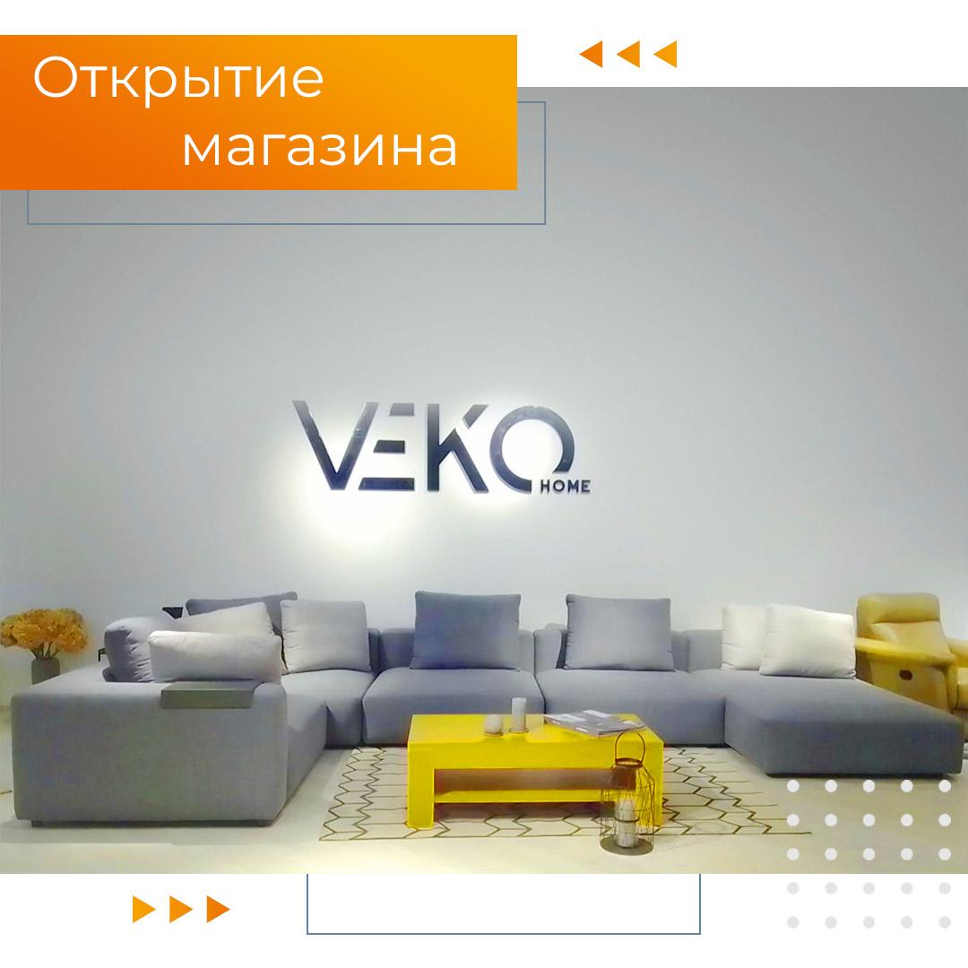 Открытие магазина Veko Home
