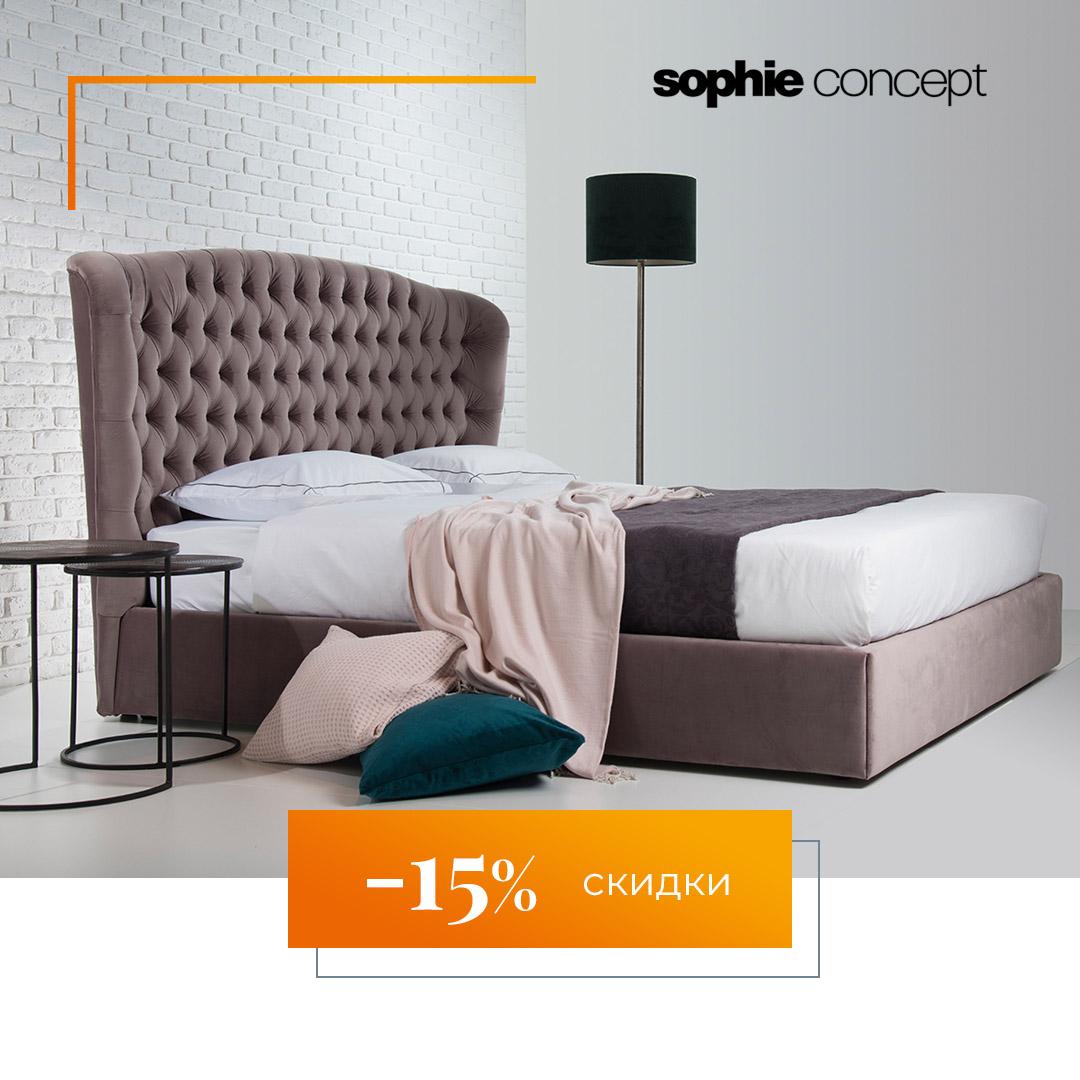 Акция от магазина Sophie Concept