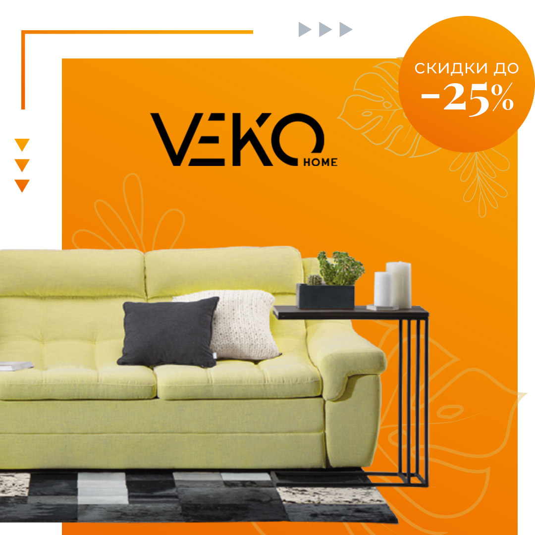 Скидки на диваны Veko Home