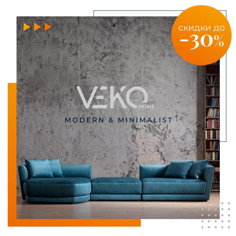 Готовые диваны Veko Home в распродаже